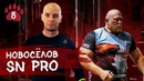 SN PRO. Максим Новосёлов. КИНЕТИКА. IRONTRUE.