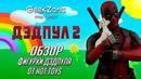 Обзор фигурки Дэдпула — Hot Toys MMS490 Deadpool 2 1/6 Figure Review
