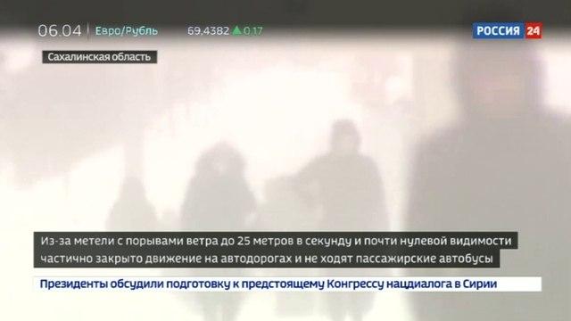 Новости на «Россия 24» • Снежные циклоны парализовали жизнь на Сахалине