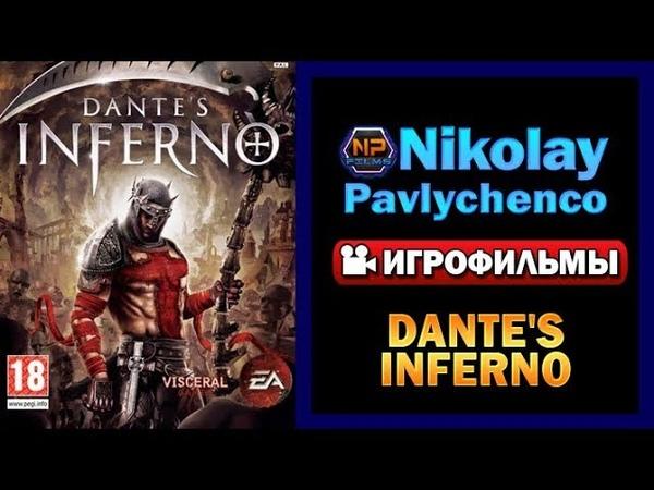 Dante's Inferno игрофильм