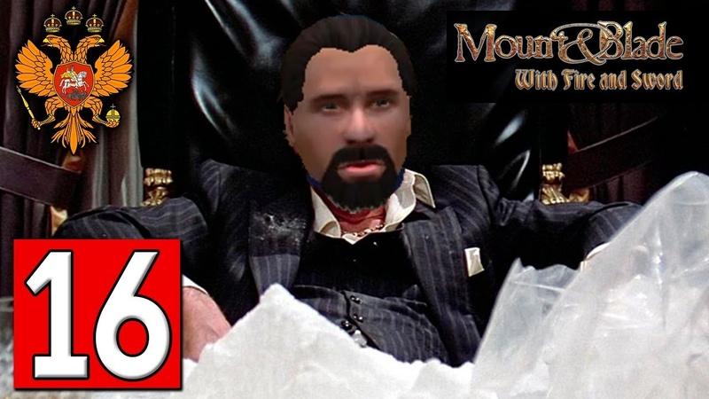 Прохождение Mount Blade Огнём и Мечом 16 Славная Сеча