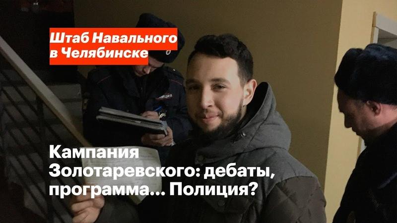 Кампания Золотаревского: дебаты, программа… Полиция?