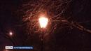 Открылась горячая линия по вопросам уличного освещения