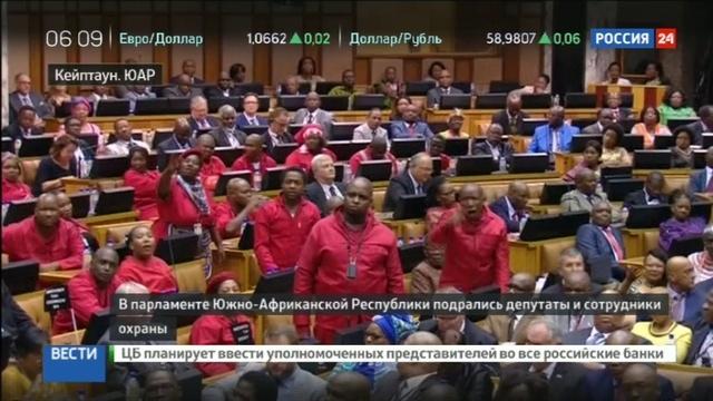 Новости на Россия 24 • Депутаты парламента ЮАР уподобились своим коллегам из Верховной Рады, устроив побоище на заседании