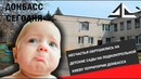 Несчастья обрушились на детские сады на подконтрольной Киеву территории Донбасса