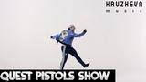 Quest Pistols Show Quest Pistols Show - Непохожие (Премьера клипа, 2016)