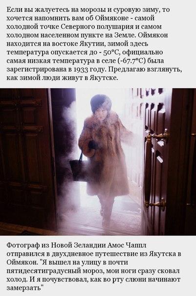 Самый холодный город на Земле Люди, которые живут в условиях холодных температур, уже не обращают внимания на данные термометров. Они привыкли к агрессивной окружающей среде и кардинально