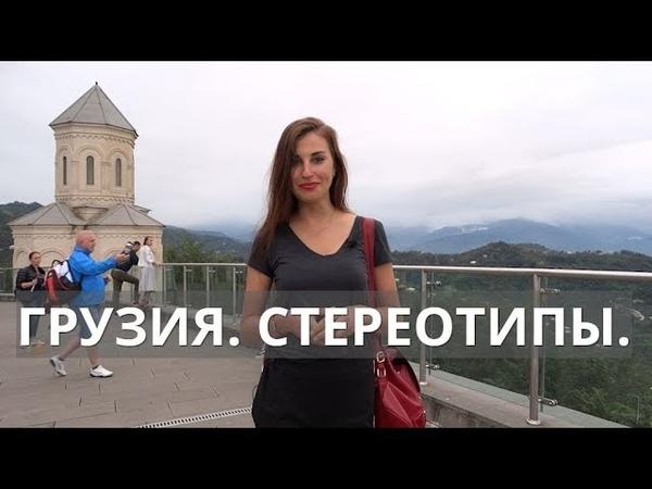 Вся правда о Грузии. Грузинские традиции. Мужчины, семья как на самом деле.