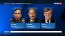 Новости на Россия 24 • Сегодня Дональд Трамп назовет имя нового госсекретаря