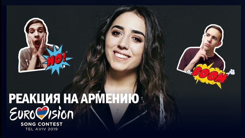 🇦🇲REACTION/РЕАКЦИЯ/SRBUK/Walking Out/ 2019/Eurovision 2019/Армения/Armenia🇦🇲