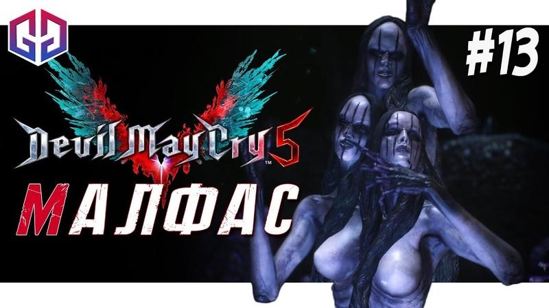 Малфас Уничтожена ★ Devil May Cry 5 ★ Прохождение на Русском 13