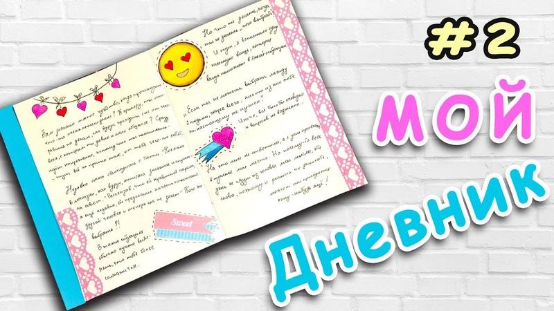 Мой личный дневник Оформление странички 2 в мой ЛД