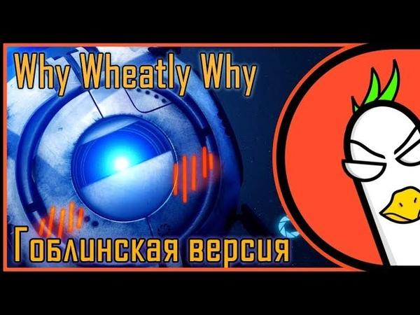 [RUS COVER] Portal 2 — Why, Wheatley, Why? (Гоблинская версия)