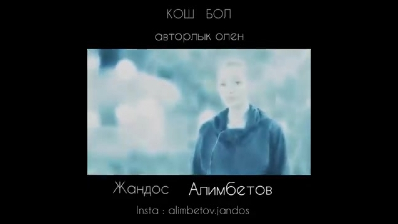 [v-s.mobi]Кош бол - авторлык олен Жандос Алимбетов.mp4