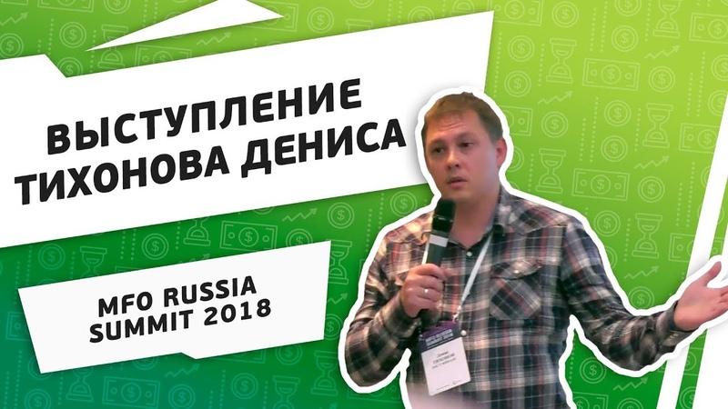 Выступление на MFO RUSSIA FORUM 2018. Что эффективнее цена или сервис?