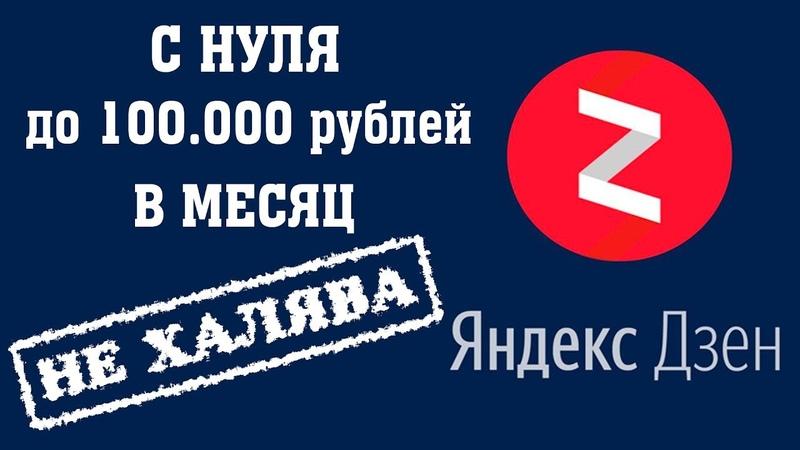 Яндекс Дзен с нуля до 100.000 рублей в месяц НЕ ХАЛЯВА