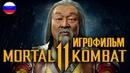 ИГРОФИЛЬМ Mortal Kombat 11 катсцены русские субтитры прохождение без комментариев
