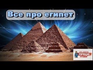 Все про Египет! Курорты, пляжи, экскурсии, развлечения в Египте. Горящие туры в Египет