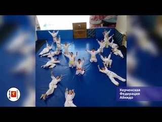 Летняя школа ФАР- 2018. Керчинская Федерация Айкидо -