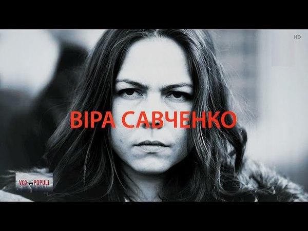 Віра Савченко, сестра Надії Савченко, у програмі Vox Populi