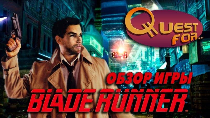 Quest for Обзор игры Blade Runner