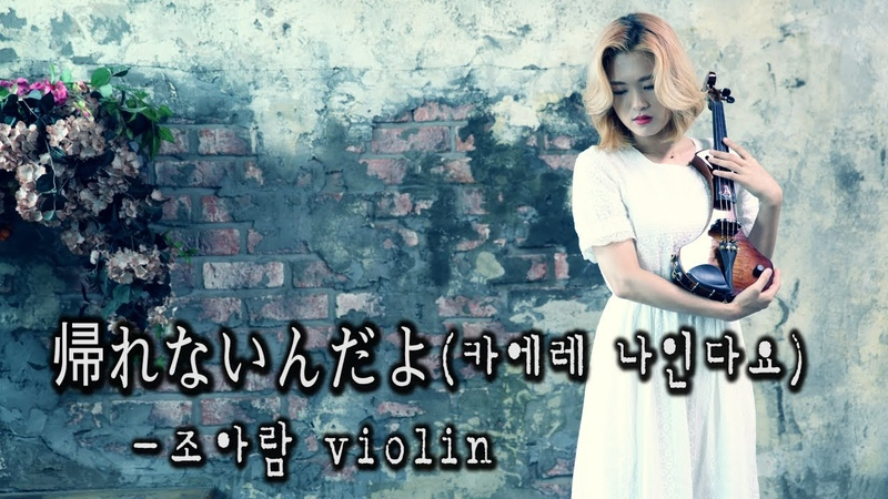 帰れないんだよ(카에레나인다요) - 조아람 전자바이올린(Jo A Ram violin cover)