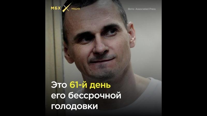 61-й день голодовки Сенцова