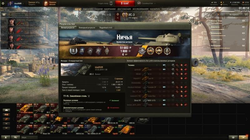 World of Tanks Ис-3