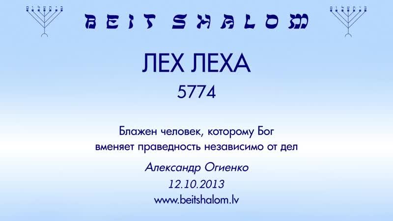 «ЛЕХ ЛЕХА» 5774 «Блажен человек, которому Бог вменяет праведность...» А.Огиенко (12.10.2013)