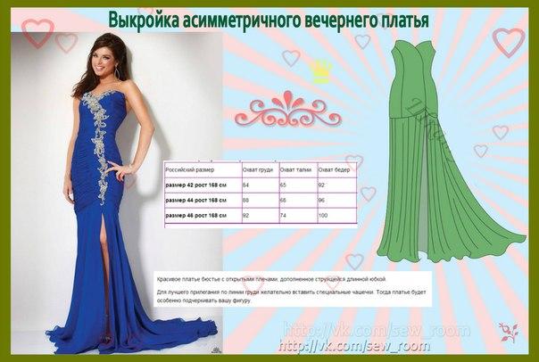 Выкройка вечернее платье оптом - Купить оптом
