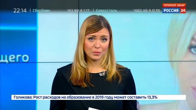 Новости на Россия 24 • Отравившаяся в ресторане Солсбери модель считает, что стала мишенью Путина