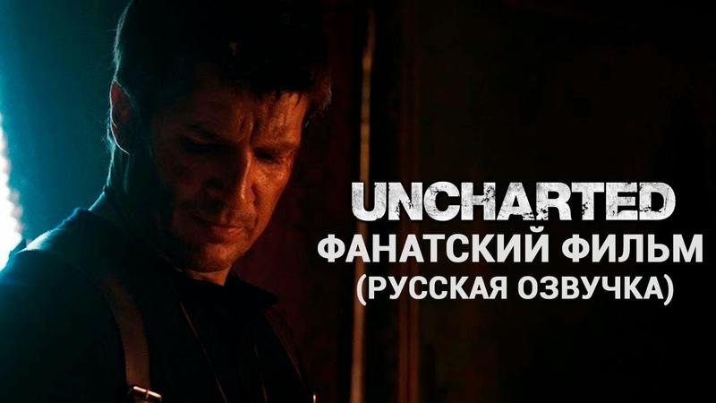 UNCHARTED - Фанатский фильм 2018 (РУССКАЯ ОЗВУЧКА) [No Future]
