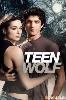 Волчонок / Оборотень / Teen Wolf все сезоны