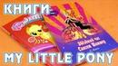 Истории про Эпплджек и Сансет Шиммер - книги Май Литл Пони My Little Pony