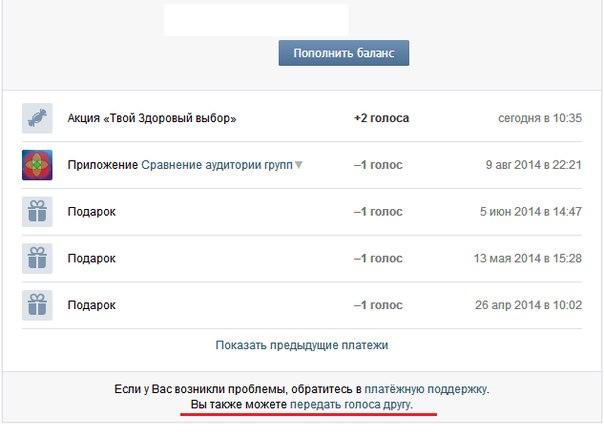 Как передать голоса в ВКонтакте любому человеку