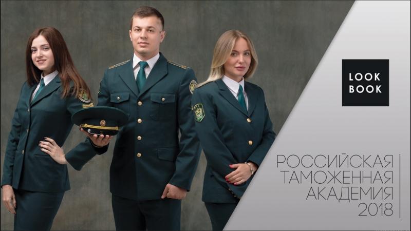 LOOK BOOK | BACKSTAGE | РОССИЙСКАЯ ТАМОЖЕННАЯ АКАДЕМИЯ | 2018