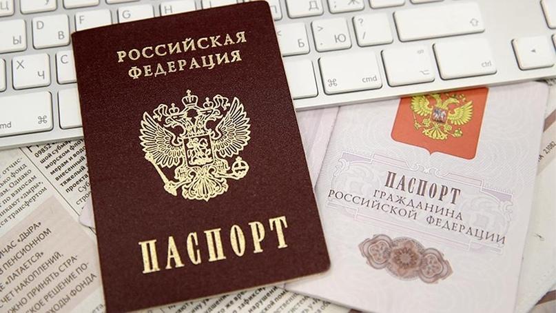 Смена личности и гражданства, изображение №1