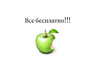 Лучшие бесплатные приложения. Выпуск 5.