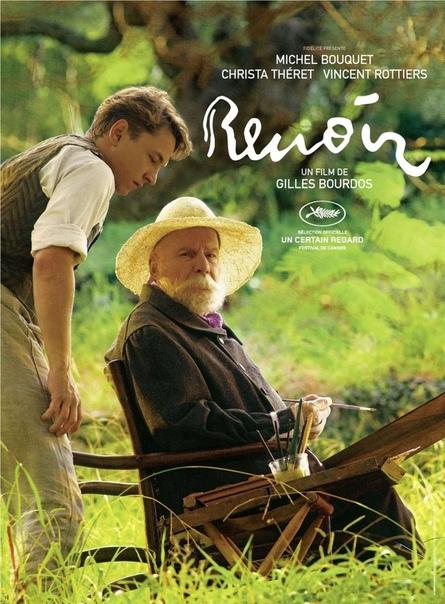 «Ренуар. Последняя любовь» (2012)
