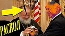 Раскол в РПЦ МП – русская православная церковь и апокалипсис