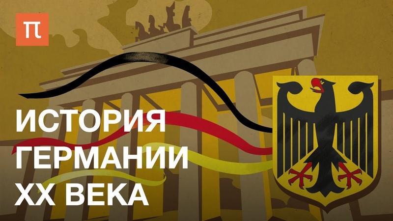 История Германии XX века курс Ильи Женина