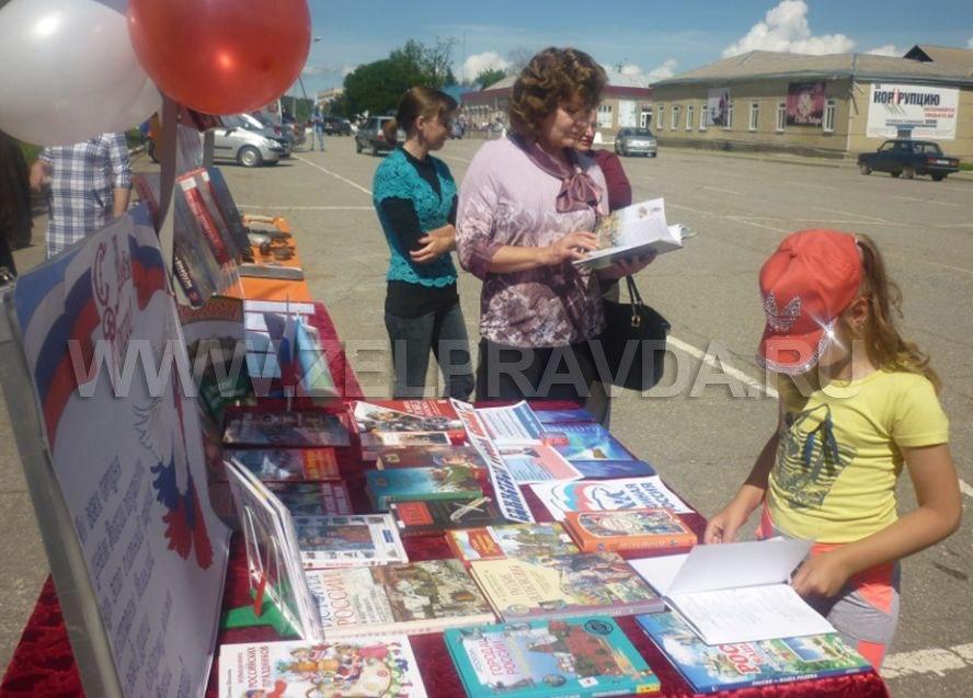 Для жителей станицы Зеленчукской оформили книжно – иллюстративную выставку «Моя Родина – Россия!»