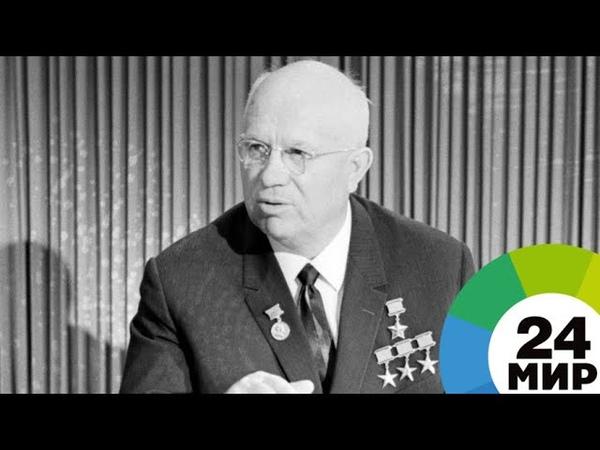 Никита Хрущев – руководитель, опередивший свое время - МИР 24