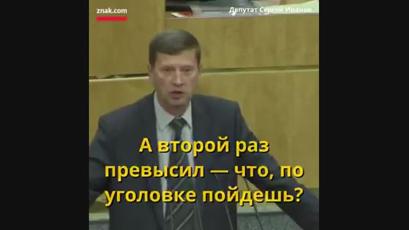 Мощная речь в Думе против статьи об экстремизме.