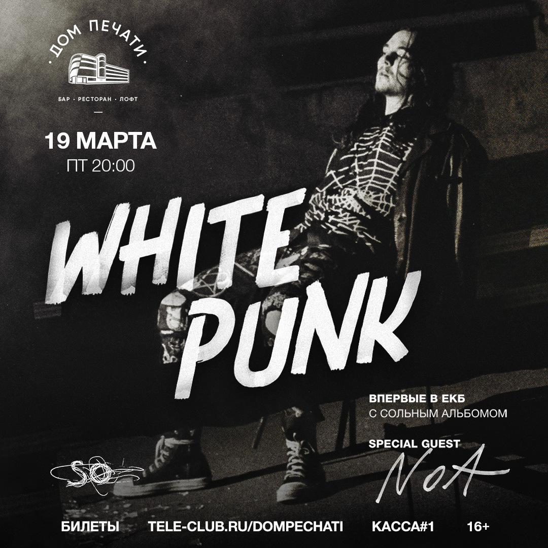 Афиша Екатеринбург White Punk 19 марта в Доме печати