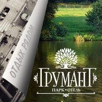 Логотип Парк-отель Грумант I Тульская область