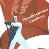 Пролетарская Свобода