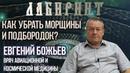 ЛАБИРИНТ | Евгений Божьев | Как убрать морщины и подбородок