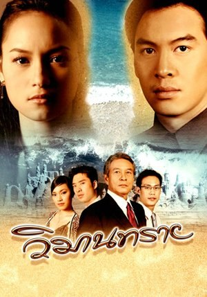 Замок из песка / Sand Castle / Wimarn sai (Таиланд, 2005 год 10 серий) 4Ddhrx1gGv0