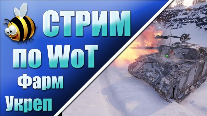СТРИМ World of Tanks JEEZ